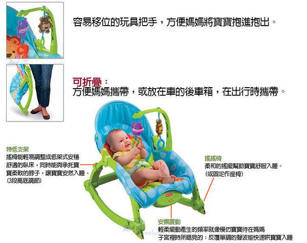 費雪Fisher-Price 可愛動物可攜式兩用安撫躺椅 麗翔親子館