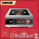 電磁爐EMCM德國商用電磁爐5000w平面商業食堂飯店電炒爐5kw大功率電灶臺LX爾碩數位