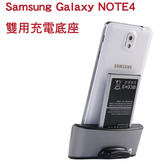 Samsung Galaxy NOTE4 雙用充電底座