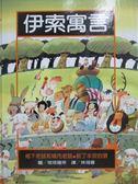 【書寶二手書T8/少年童書_ZEG】伊索寓言1-鄉下老鼠和城市老鼠、披着羊皮的狼_塔塔羅帝