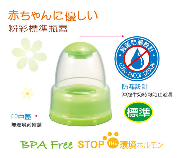 **小饅頭**小獅王 粉彩PP標準瓶蓋組 (S6112)