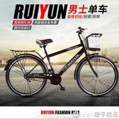26寸男式自行車男士輕便城市通勤休閒車學生車成人復古單車igo   橙子精品