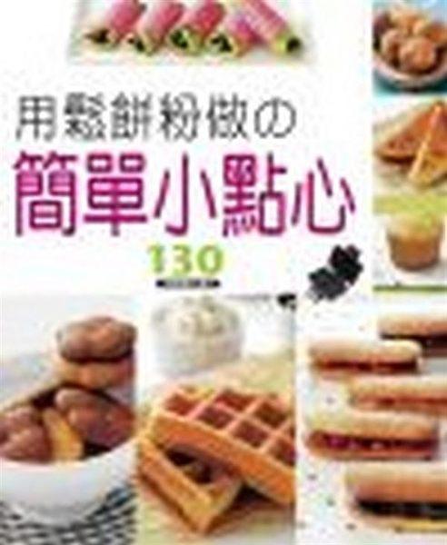 (二手書)用鬆餅粉做の簡單小點心