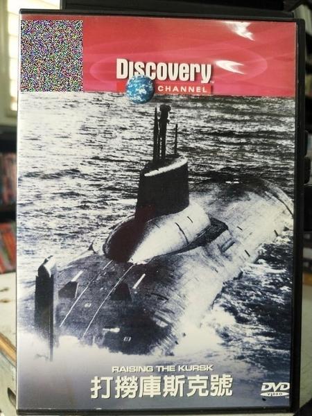 挖寶二手片-P90-027-正版DVD-其他【打撈庫斯克號】-Discovery歷史類(直購價)