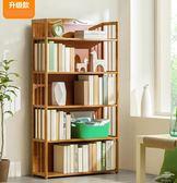 Z-木馬人簡易書架收納置物架簡約現代實木多層落地兒童桌上學生書櫃【升級款-四層80長】