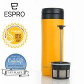 【加拿大 ESPRO】不鏽鋼雙層濾壓咖啡保溫瓶(陽光黃)