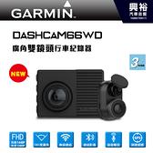 【GARMIN】Dash Cam 66WD超廣角雙鏡頭行車記錄器*2K錄影/180度廣角/語音聲控/GPS測速提醒