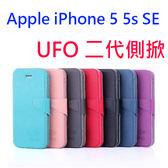 【UFO】Apple iPhone 5 5s SE 二代側掀皮套/書本式翻頁/保護套/支架斜立展示/軟套/蘋果