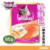 偉嘉貓咪 妙鮮包鯖魚及鮭魚85g【寶羅寵品】