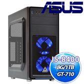 華碩 H310M平台【黑紗殺手】Intel i5-8400【6核】華碩 GT 710 獨顯 電競機【刷卡含稅價】