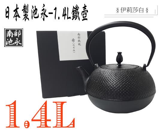 日本製-池永鐵工/鑄鐵/鐵壺/泡茶/煮水/鐵/1.4L-416122