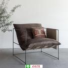 北歐簡易懶人沙發 咖啡廳奶茶店鐵藝單人躺椅 臥室客廳休閑休息椅