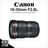 Canon EF 16-35mm F2.8 L USM III 廣角 3代 L鏡 公司貨 ★24期免運★薪創