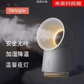 無葉風扇 小型臺式桌面無葉風扇空氣循環扇迷你靜音家用噴霧制冷加濕二合一 米家WJ
