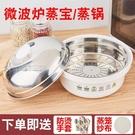 微波爐專用多功能不銹鋼蒸鍋碗大號煮米飯蒸饅頭包子蒸籠煮飯器皿 快速出貨
