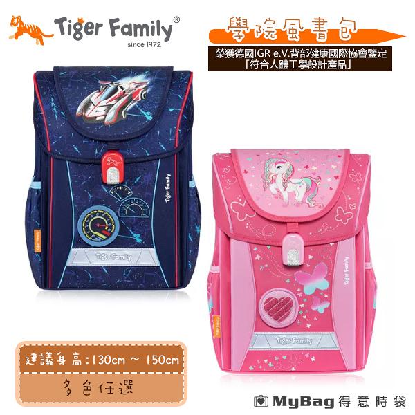 Tiger Family 兒童護脊書包 智能秒開磁扣 學院風書包組 超輕量書包 TGJY-AF 得意時袋