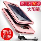 行動電源超薄迷你手機蘋果X通用毫安太陽能oppo可愛vivo華為便攜沖移動電源6小巧7自帶線大容量