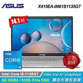 【ASUS 華碩】Laptop X415EA-0061S1135G7 14吋筆電 冰柱銀 【贈威秀電影兌換序號:次月中簡訊發送】