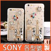 SONY Xperia5 sony10+ sony1 XA2 Ultra XZ3 XZ2 L3 XA2plus 香水鐵塔 手機殼 水鑽殼 訂製