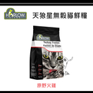HARLOW BLEND牧野飛行[天狼星無穀貓鮮糧,原野火雞,7.5磅,加拿大製](免運)