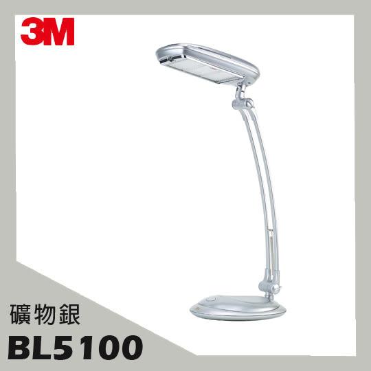 【西瓜籽】3M 原廠 38度博視燈桌燈 BL-5100 礦物銀 桌燈/檯燈