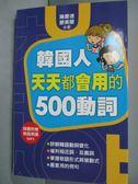 【書寶二手書T1/語言學習_LJF】韓國人天天都會用的500 動詞_陳慶德, 鄒美蘭_附光碟