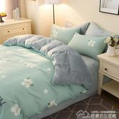法蘭絨四件套加厚保暖珊瑚絨床單被套法萊絨三件套學生床上用品  居樂坊生活館YYJ