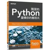 簡潔的Python(重構你的舊程式)