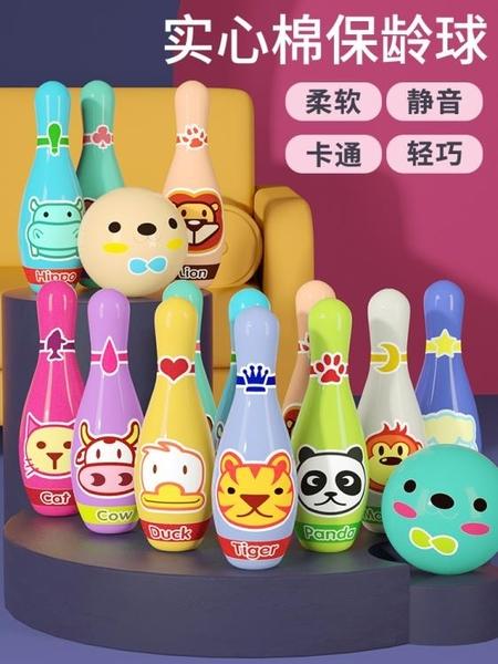 兒童保齡球玩具1-3-6周歲套裝幼兒園室內寶寶球類戶外親子互運動ATF 格蘭小鋪