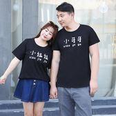 韓版加肥加大碼寬鬆情侶裝短袖T恤上衣女夏 nm1621 【Pink中大尺碼】