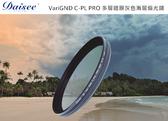 【】 Daisee Vari GND CPL PRO DMC SLIM 77mm 多層鍍膜灰色漸層偏光鏡