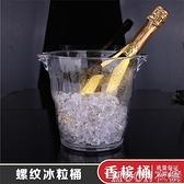 香檳桶冰粒桶 雙耳KTV酒吧圓形啤酒桶 大號紅酒冰桶 現貨快出 YYJ