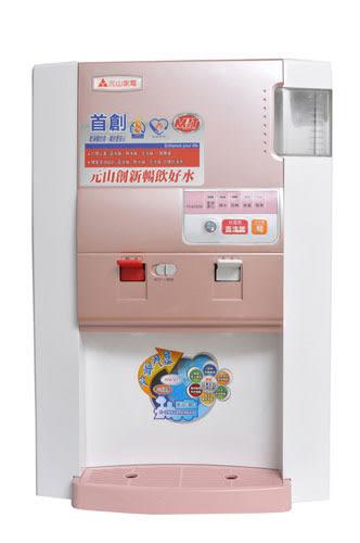 【中彰投電器】元山(10.4L)蒸氣式溫熱開飲機,YS-870DW【全館刷卡分期+免運費】
