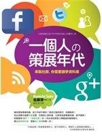 二手書博民逛書店《一個人的策展年代:串聯社群,你需要雜學資料庫》 R2Y ISBN:9866097951