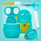 嬰兒指甲剪套裝新生專用兒童指甲鉗寶寶指甲刀嬰幼兒防夾肉磨甲器 潮流時