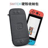 《促銷》任天堂 Nintendo Switch 遊戲機保護套 保護殼 硬殼 收納包-黑/灰