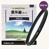 【24期0利率】MARUMI 72mm DHG UV L390 抗紫外線保護鏡 多層鍍膜超薄框 彩宣公司貨