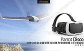 【台灣公司貨】Parrot Disco 定翼滑翔 空拍機 附實境眼鏡 FPV 3合1套裝組 遙控飛機 分期0利率