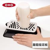 美國OXO 蘿蔔擋泥板 01011014
