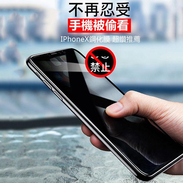 APPLE iPhone X 鋼化玻璃貼 全屏 滿版 防偷窺 鋼化膜 高清 防爆 9H超薄 玻璃貼 螢幕保護貼