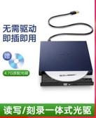 綠聯外置光驅usb盒台式筆記本電腦移動便攜式通用戴爾華碩三星蘋果cd高速讀碟取器 NMS小明同學