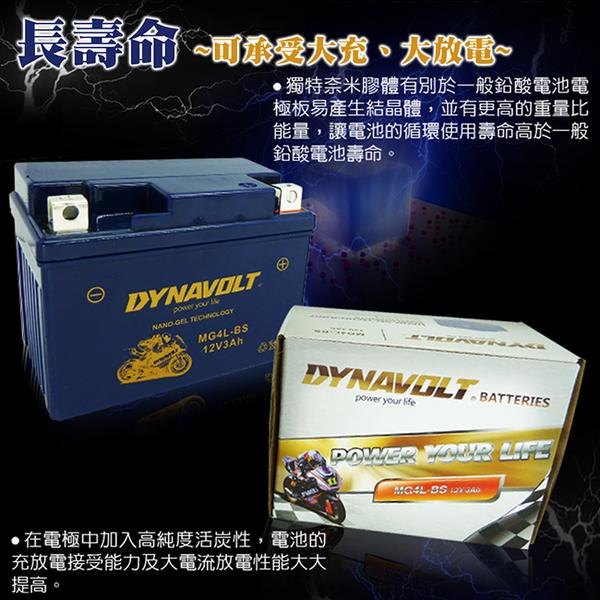 【DYNAVOLT 藍騎士】MG4B-BS 機車電瓶 機車電池 (洽詢:機車電池 更換.機車電池 推薦)