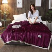 冬天法蘭絨毛毯加厚單人宿舍