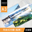 珠友 BC-05227 2022年A3吊掛式月曆/掛曆/行事曆/風景寫真/掛壁貼牆/大版面/大格記事(風景)