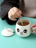 馬克杯 創意個性杯子陶瓷馬克杯帶蓋勺潮流情侶喝水杯家用咖啡杯男女茶杯【快速出貨八折優惠】