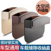 汽車座椅夾縫收納盒縫隙儲物箱通用車載手機收納袋置物盒內飾用品YYP  ciyo黛雅
