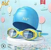 兒童泳鏡防水防霧高清男女童泳帽泳鏡套裝游泳裝備潛水眼鏡 怦然新品
