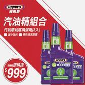 【維恩斯】 汽油引擎噴油嘴清潔劑 (3入)