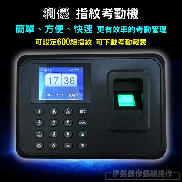 【KC-02】考勤機 打卡機 打卡鐘 指紋機 簽到機 門禁指紋機 防代打卡 指紋打卡 LED 免軟件操作