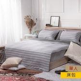 HOLA home 自然針織條紋床包單人 城市灰